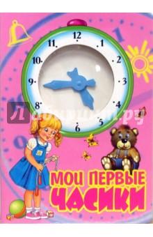 Мои первые часики (розовая) - Сергей Тетерин