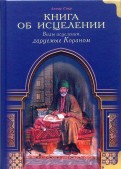 Ахмад Сакр: Книга об исцелении. Виды исцеления, даруемые Кораном