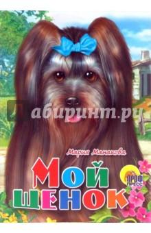 Мой щенок - Мария Манакова