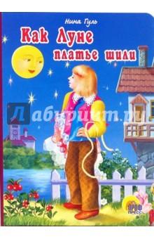 Как луне платье шили - Нина Гуль