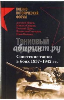 Танковый прорыв. Советские танки в боях 1937-1942 гг. - Исаев, Свирин, Кошкин, Дриг, Гончаров