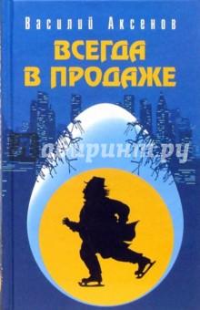 Всегда в продаже - Василий Аксенов