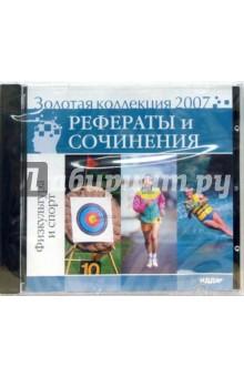 Золотая коллекция 2007. Рефераты и сочинения. Физкультура и спорт (CD)