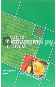 Теория государства и права для студентов вузов - Михаил Смоленский