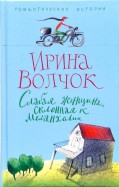 Ирина Волчок - Слабая женщина, склонная к меланхолии обложка книги