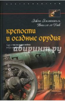 Крепости и осадные орудия. Средства ведения войны в Средние века