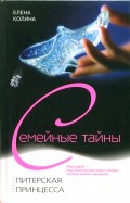 Елена Колина - Питерская принцесса : Роман обложка книги
