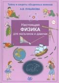 Антонина Лукьянова: Настоящая физика для мальчиков и девочек