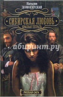 Красная тетрадь: Роман