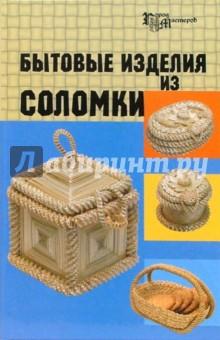 Бытовые изделия из соломки - Козлова, Кузнецова, Кизеева, Репина