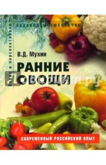 Ранние овощи. Пособие для садоводов-любителей - Вадим Мухин