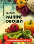 Вадим Мухин: Ранние овощи. Пособие для садоводовлюбителей
