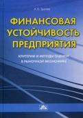 Алексей Грачев - Финансовая устойчивость предприятия. Критерии и методы оценки в рыночной экономике обложка книги