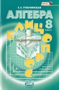 Елена Тульчинская: Алгебра. 8 класс. Блицопрос. Пособие для учащихся. ФГОС