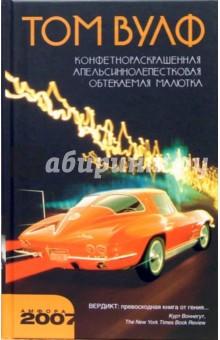 Купить Том Вулф: Конфетнораскрашенная апельсиннолепестковая обтекаемая малютка ISBN: 978-5-367-00388-8