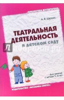 Театральная деятельность в детском саду. Для занятий с детьми 5-6 лет - Анатолий Щеткин
