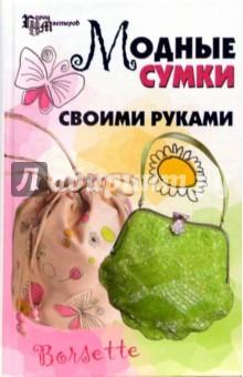 Модные сумки своими руками - Кузьмина, Четина