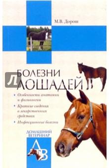 Болезни лошадей - Мария Дорош