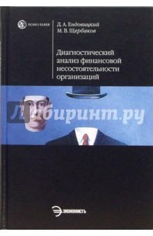 Диагностический анализ финансовой несостоятельности организаций - Щербаков, Ендовицкий
