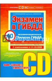 Экзамен в ГИБДД. 40 новых экзаменационных билетов. Категории С и D (+ CD) - А. Копусов-Долинин