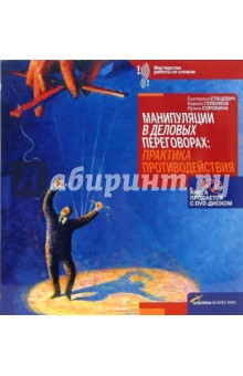 Манипуляции в деловых переговорах: Практика противодействия (+ DVD) - Стацевич, Гуленков, Сорокина