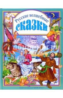 Купить Русские волшебные сказки. Из сборника А. Н. Афанасьева Народные русские сказки ISBN: 978-5-378-00156-9