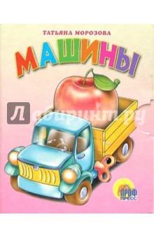 Малышам: Машины - Татьяна Морозова