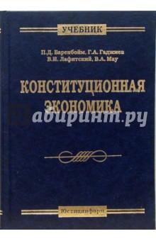 Конституционная экономика: Учебник для юридических и экономических вузов - Мау, Баренбойм, Гаджиев, Лафитский