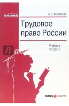 Колобова с.в трудовое право россии.