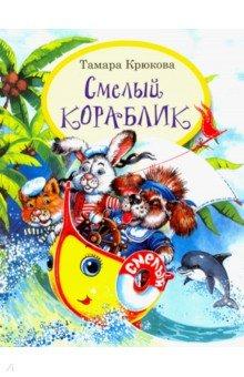 Смелый кораблик - Тамара Крюкова