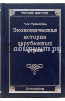 Экономическая история зарубежных стран: Учебное пособие - Т. Тимошина