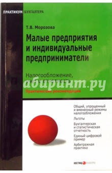 Малые предприятия и индивидуальные предприниматели: налогообложение, учет и отчетность - Татьяна Морозова