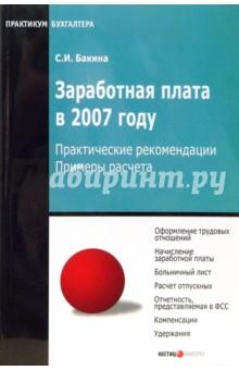 Заработная плата в 2007 году. Практические рекомендации, примеры расчета