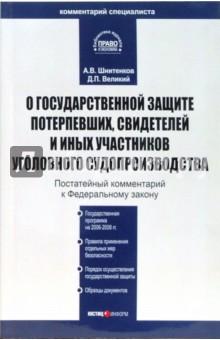 Комментарий к ФЗ О государственной защите потерпевших, свидетелей... - Шнитенков, Великий