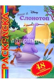 Винни и Слонотоп № 0501 (мультраскраска)