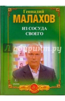 Из сосуда своего - Геннадий Малахов