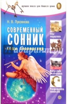 Современный сонник. Коды сновидений - Надежда Лукоянова