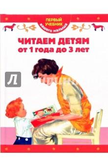 Читаем детям от 1 года до 3 лет - Т. Мореева