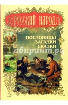Русский народ. Пословицы, загадки, сказки - Даль, Афанасьев, Садовников