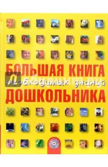 Большая книга необходимых знаний дошкольника (+CD)