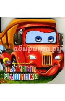 Важные машинки - Ирина Арефьева
