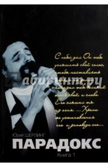 Купить Юрий Шерлинг: Парадокс ISBN: 978-5-222-10919-9
