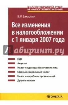 Все изменения в налогообложении с 1 января 2007 года: Практическое пособие
