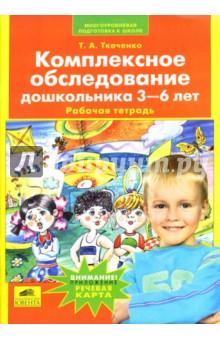 Комплексное обследование дошкольника 3-6 лет: Рабочая тетрадь - Татьяна Ткаченко