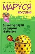 Маруся Мусина: Эскорт услуги от фирмы Фаберже