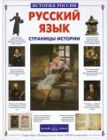Светлана Лаврова: Русский язык. Страницы истории