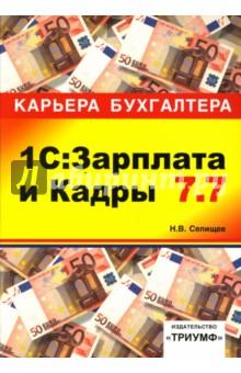 1С: Зарплата и Кадры 7.7: Учебное пособие - Николай Селищев