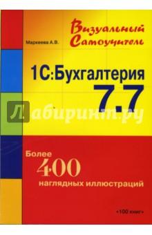 1с бухгалтерия 7.7 купить как заполнять заявление на государственную регистрацию ооо