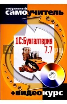 1С: Бухгалтерия 7.7 (+CD) - Михаил Бейлин