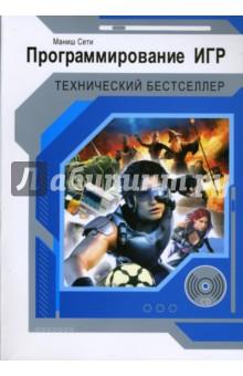 Программирование игр (+CD) - Маниш Сети